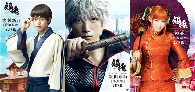 news_xlarge_gintama_movie_gintoki_shinpachi_kagura