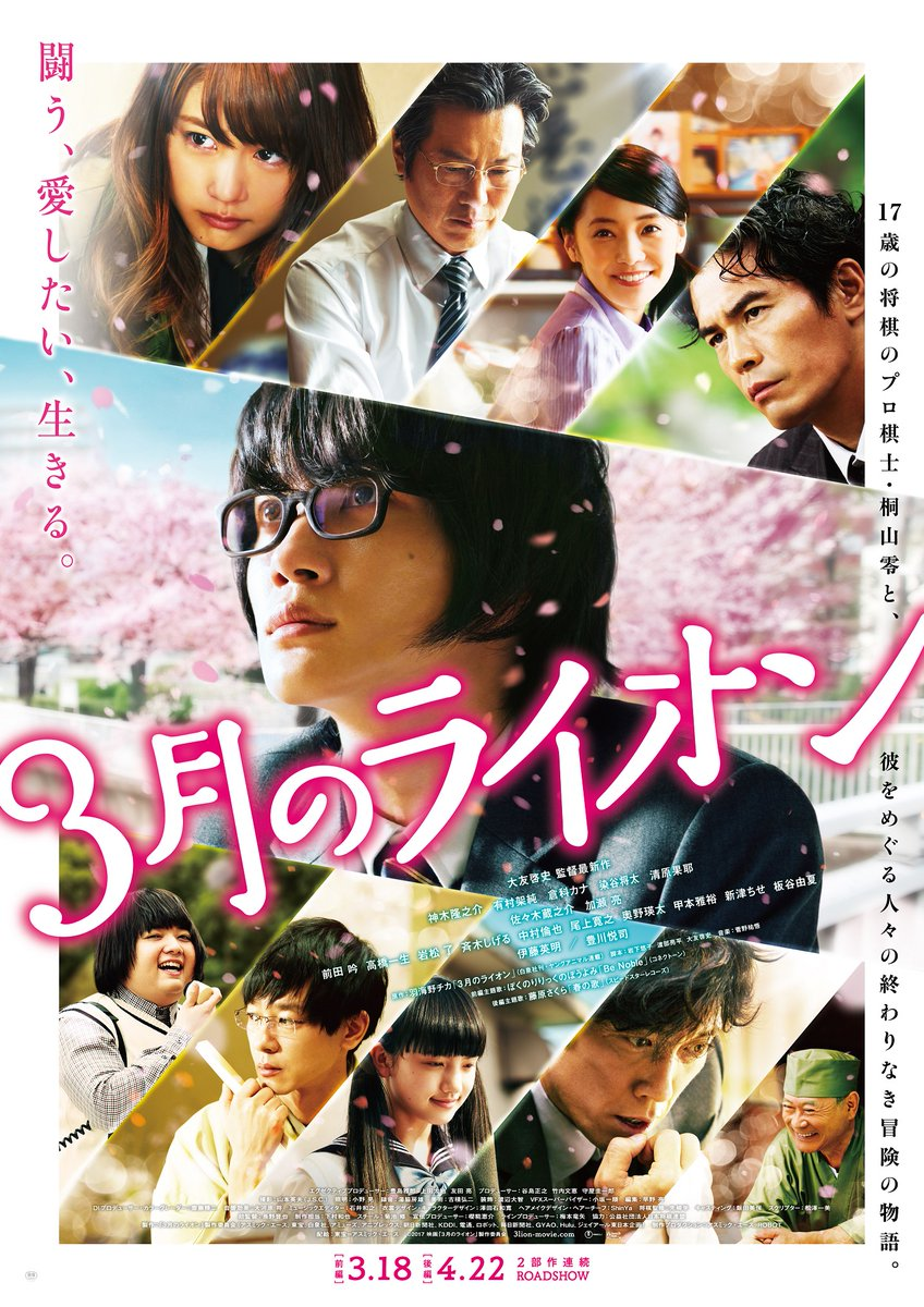 Live-action March Comes in Like a Lion gets a new trailer and poster visual