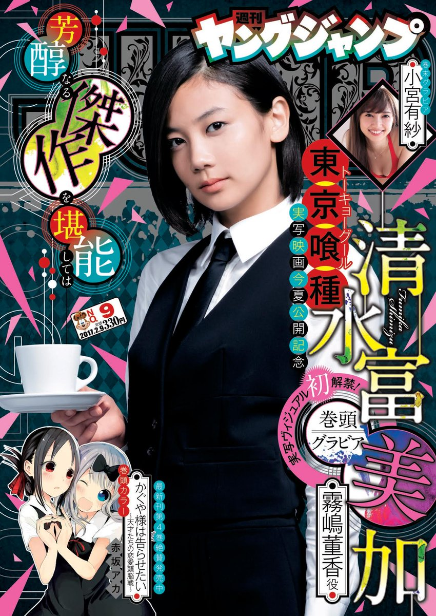 Live-action Tokyo Ghoul film reveals Fumika Shimizu as Tohka in her waitress costume