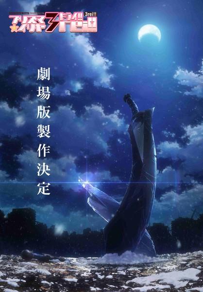 Fate/kaleid liner Prisma☆Illya Film's release date revealed