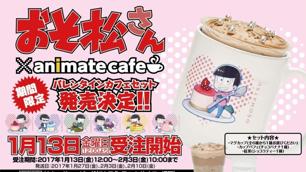 Animate Cafe to offer up Mr. Osomatsu parfaits for Valentine's Day