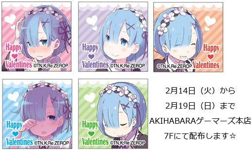 Rem from Re:Zero is handing out free chocolates on Valentine's Day
