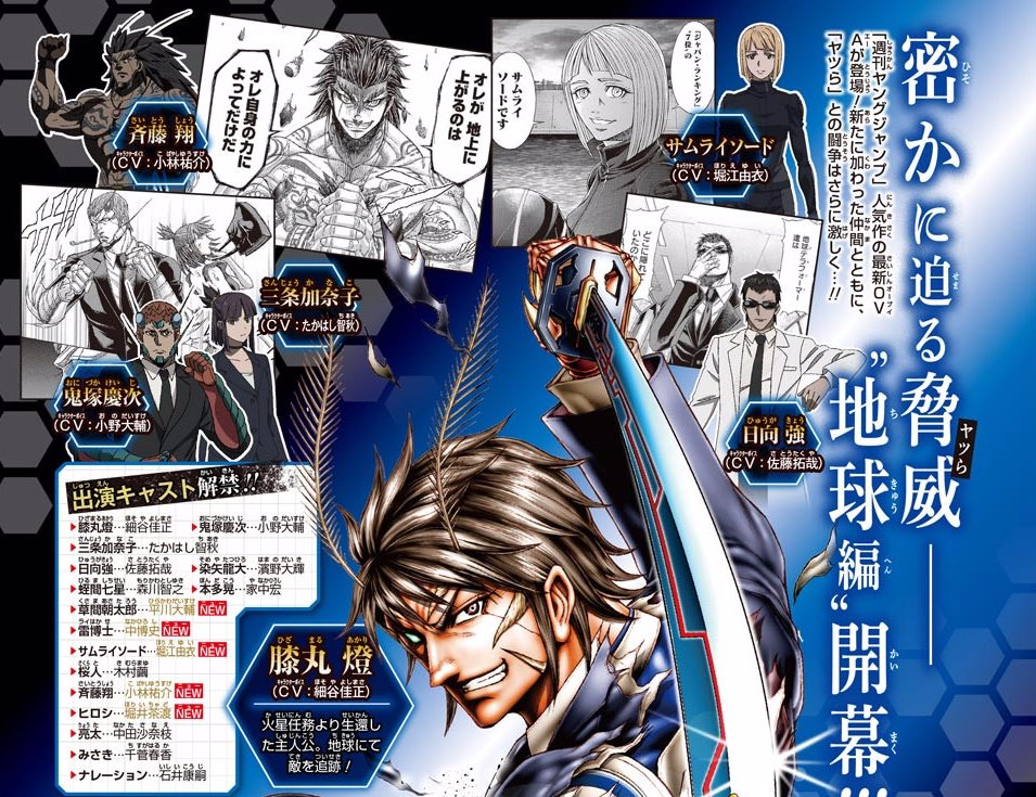 Terraformars is getting a new OVA but manga to go on hiatus
