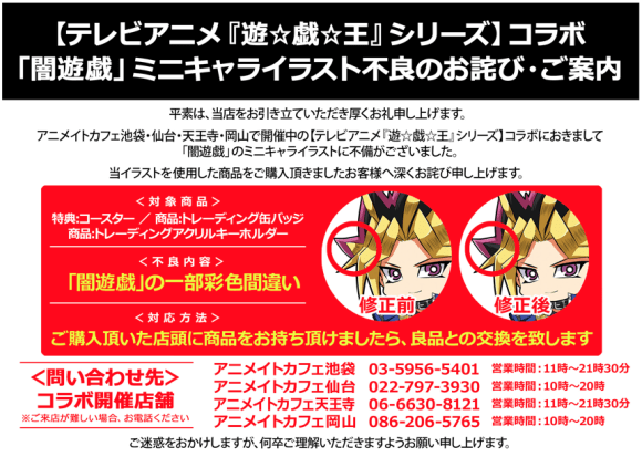Animate Cafe issues apology regarding Yu-Gi-Oh! merchandise error