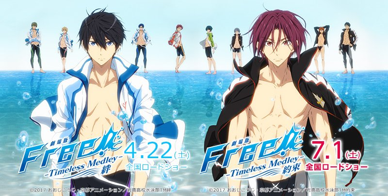 Free! gets 3 new movies, first film to premiere in April