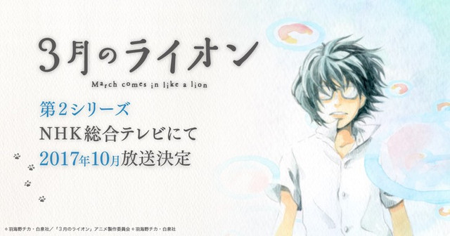 March Comes in Like a Lion season 2 revealed for October