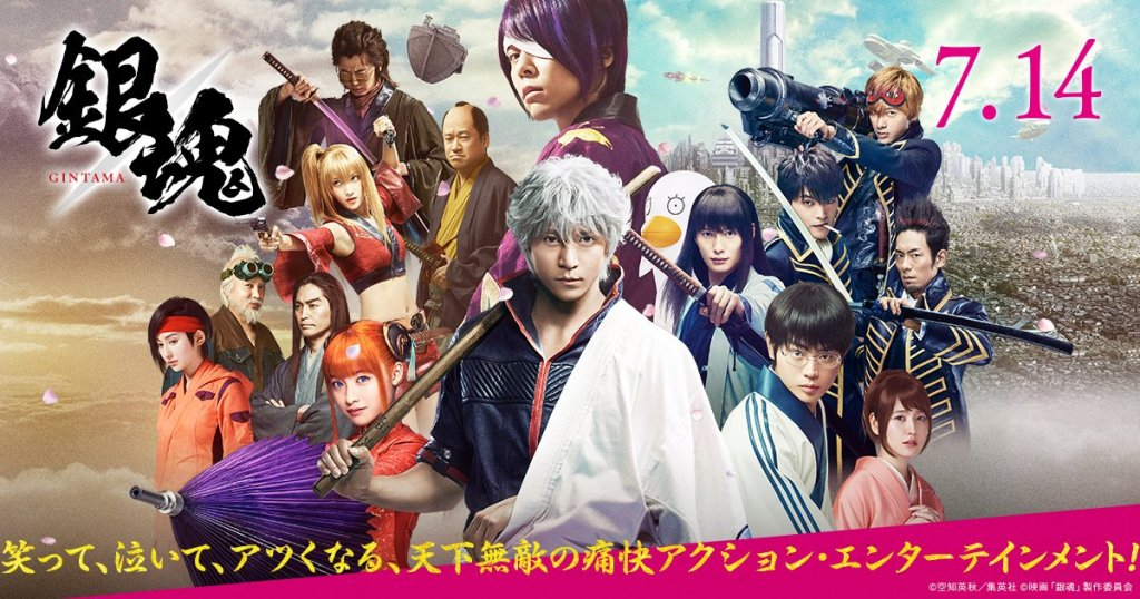 Live-action Gintama film reveals trailer and poster