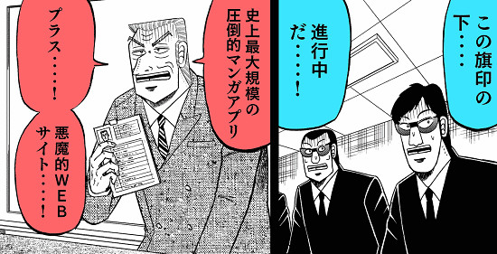 """Kodansha looking for staff to make the """"Largest Manga App in History"""""""