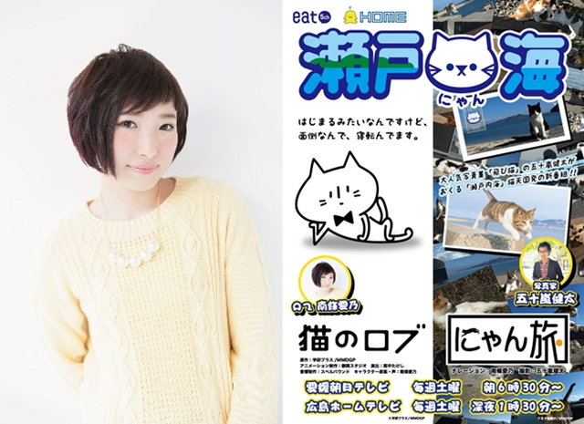 Yoshino Nanjo creates her own anime character, voices her too for Neko no Robu anime short