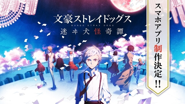 """""""Bungou Stray Dogs"""" Smartphone Game Announced"""