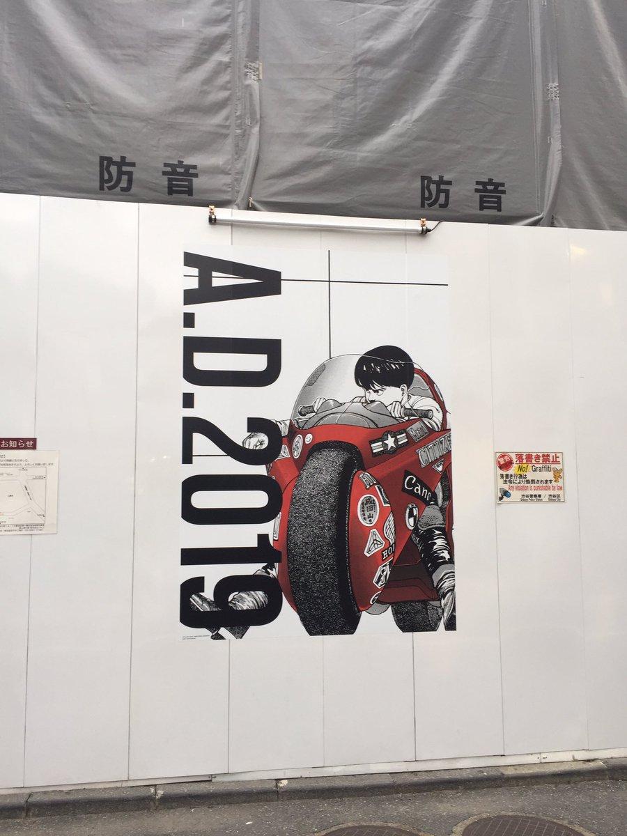 Shibuya Parco to display 63-metre Akira mural