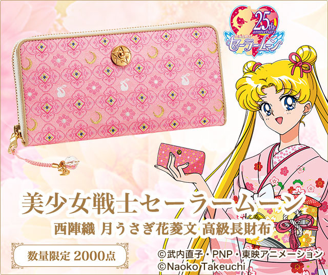 New Limited Edition Sailor Moon Wallets Are Absolutely Stunning