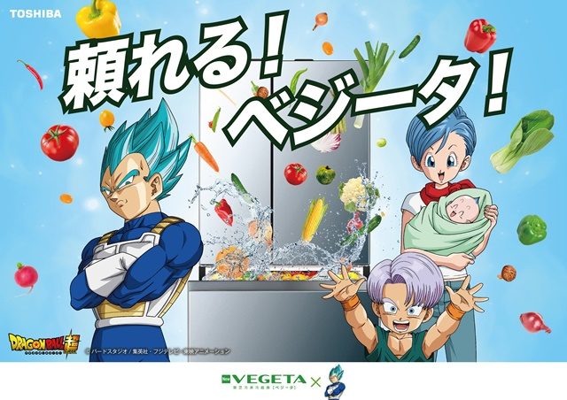 Vegeta returns to for new refrigerator collaboration with Toshiba, but this time with his family