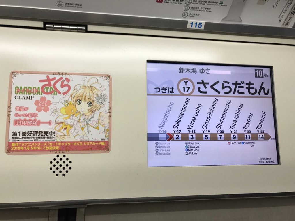 This Cardcaptor Sakura ad placement may be coincidental, but it's just too perfect