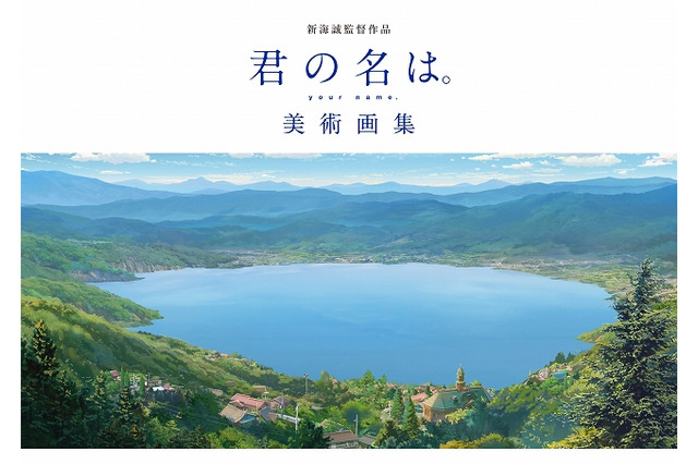 your name. gets stunning new official artbook in August