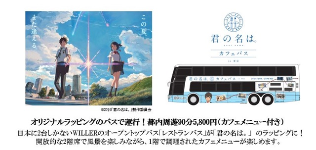 your name. gets its own 'Bus Cafe' next month