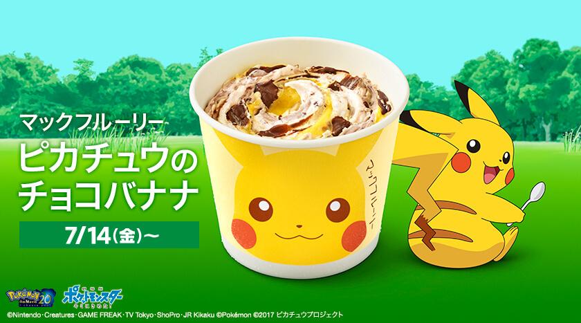 McDonalds Japan Launches Pikachu Choco-Banana McFlurry
