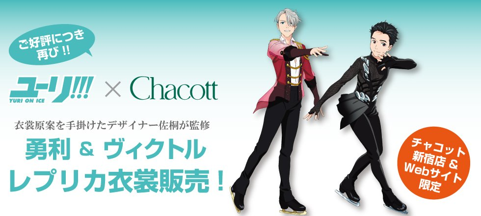 Yuri!!! On Ice Fans With Deep Pockets Will Love These Chacott Costumes