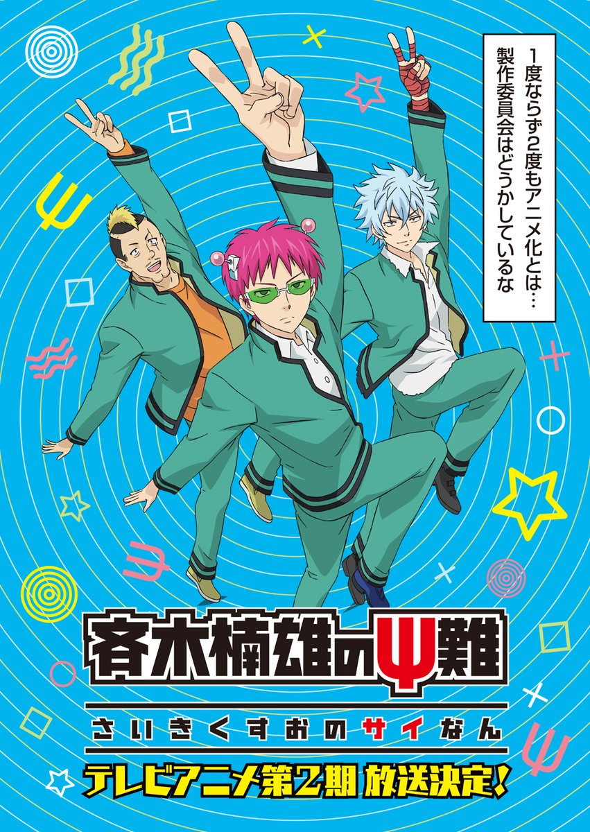 The Disastrous Life of Saiki K. gets a 2nd Season