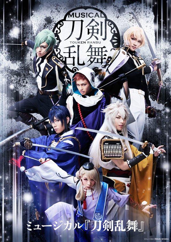 Musical Touken Ranbu Announces New Cast for Autumn Run
