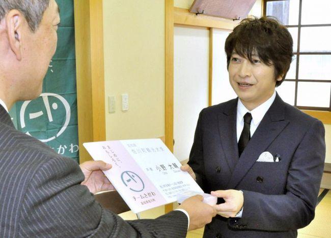 Daisuke Ono now serves as tourism ambassador for Sakawa City in Kouchi Prefecture