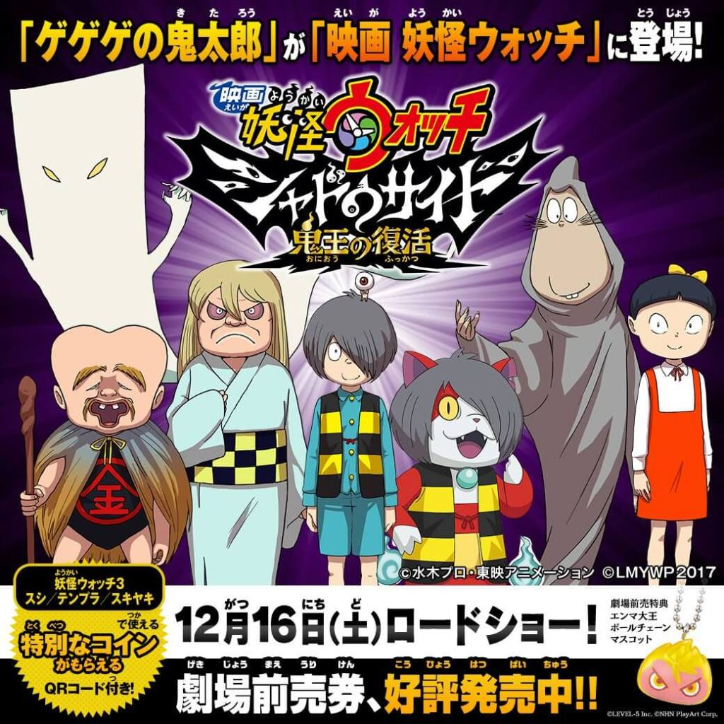 GeGeGe no Kitaro characters to appear in the next Yo-Kai Watch Film