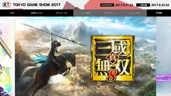 Koei Tecmo at TGS 2017
