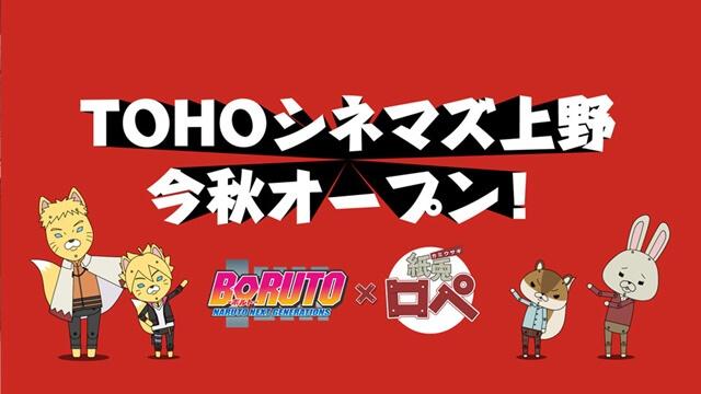 Boruto and Naruto team up with Kami-Usagi Rope for Toho Cinemas ad