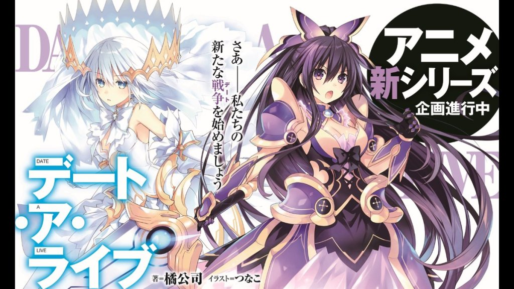 New Date A Live anime announced by creator