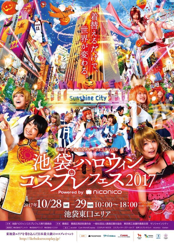 Ikebukuro Halloween Cosplay Festival 2017