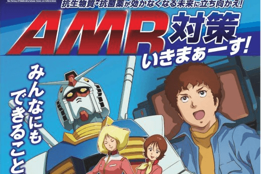 Gundam's Amuro Ray helps Japan's Health Ministry in fight against Antibiotic overuse