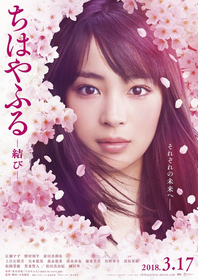 Live-action Chihayafuru sequel film reveals new trailer, release date, and visual