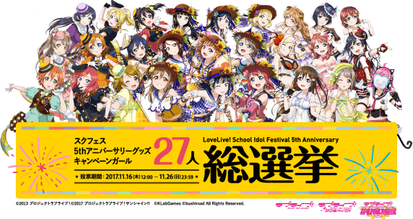 Love Live! School Idol Festival holds 5th Anniversary General Elections
