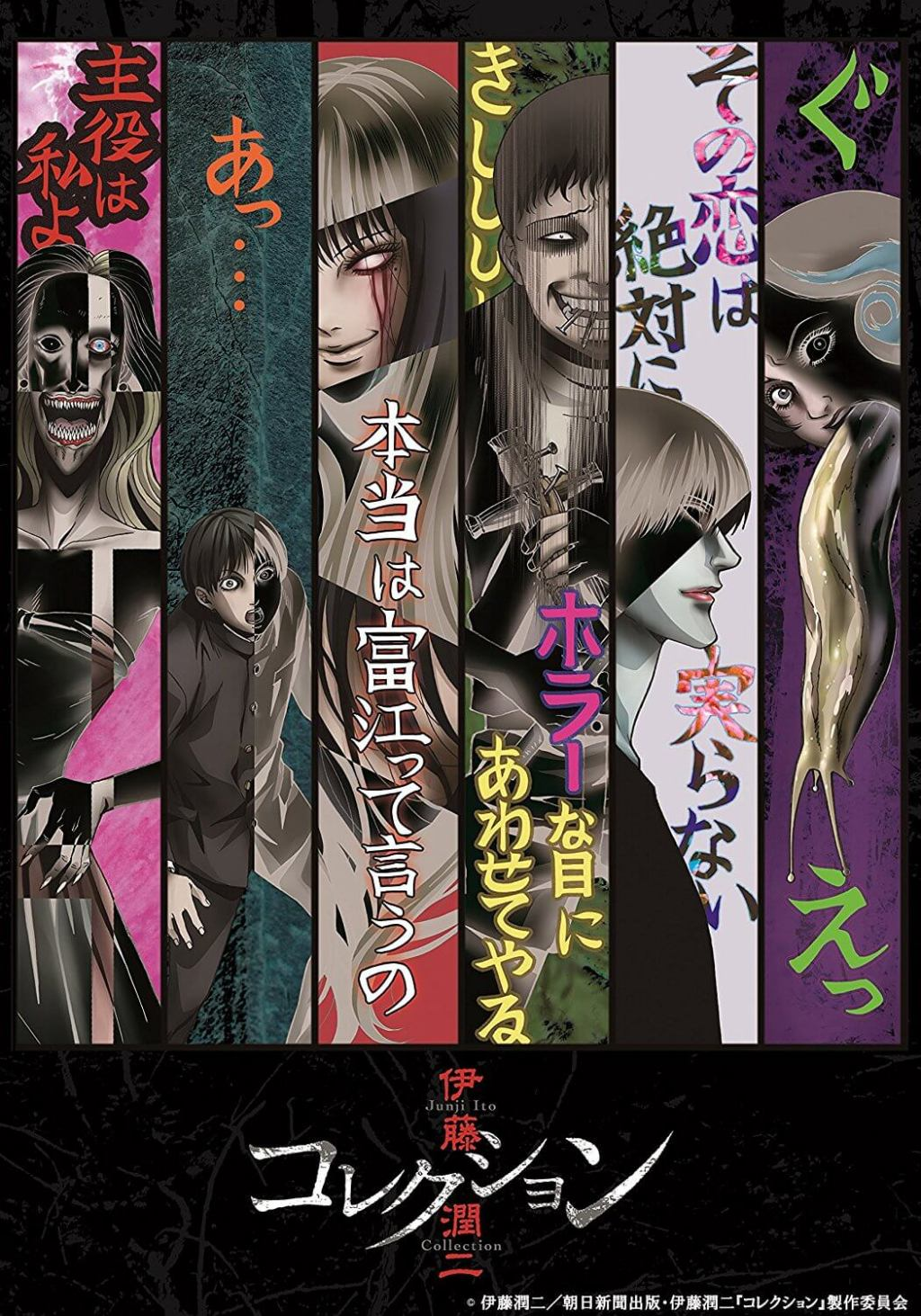 Junji Ito Collection anime to have 12 TV episodes plus 2 OVA episodes