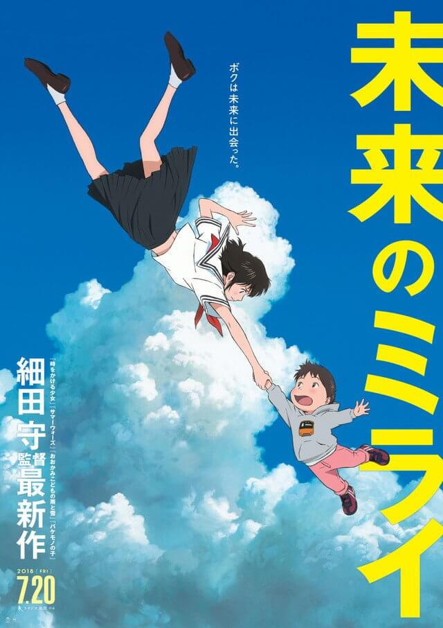 Mamoru Hosoda's Mirai of the Future film introduces characters in new trailer