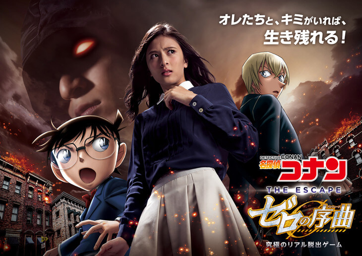 Universal Studios Japan reveals Detective Conan REAL Escape Game, restaurant, and stamp rally