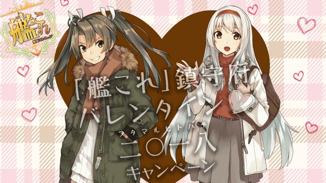 Kantai Collection's Shoukaku and Zuikaku celebrate Valentine's Day