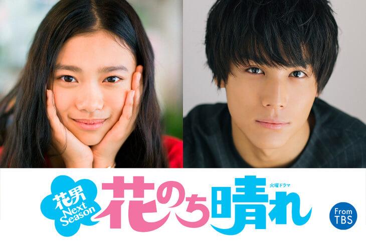 Boys Over Flowers/ Hana Yori Dango sequel manga gets live-action series as well