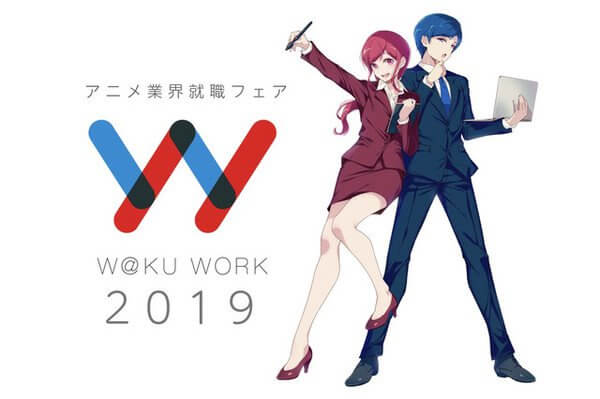 W@KU WORK Anime Job Fair is looking for people to work in the anime industry