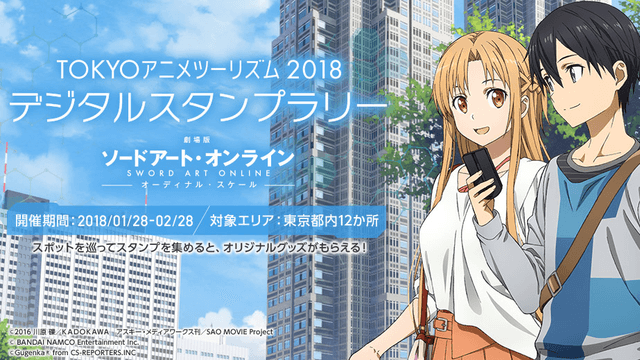 Sword Art Online gets AR stamp rally for Tokyo Anime Tourism
