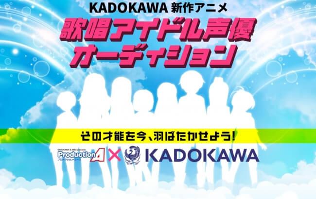 Kadokawa is looking for idol seiyuu who can sing for new anime