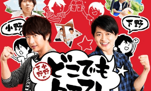 Seiyuu Hiro Shimono and Daisuke Ono host own variety show in July