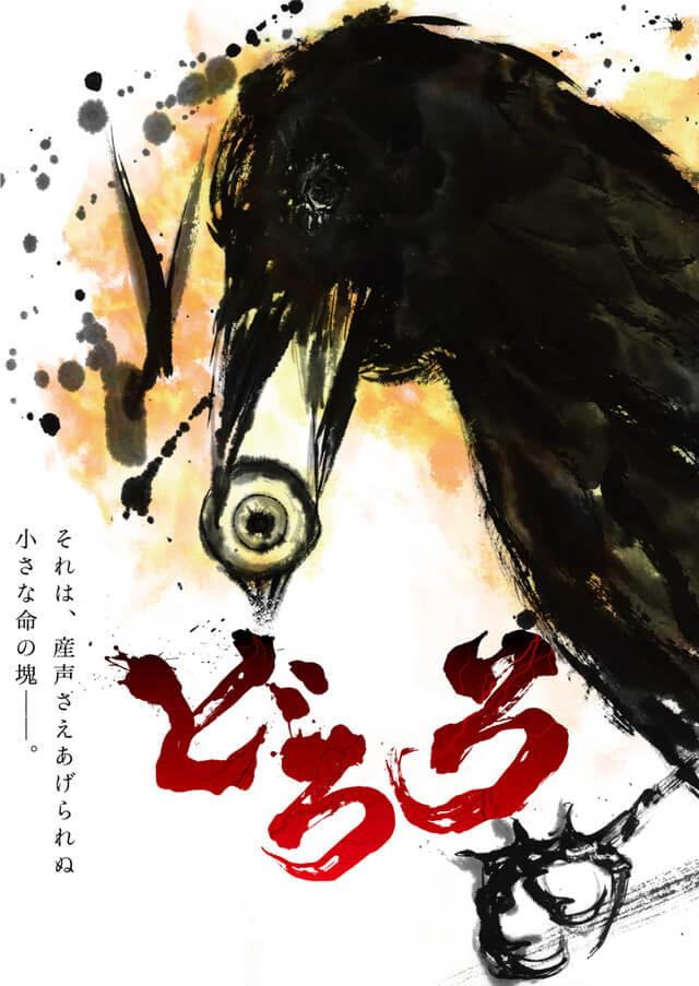 MAPPA to adapt Osamu Tezuka's classic manga, Dororo, into a TV anime