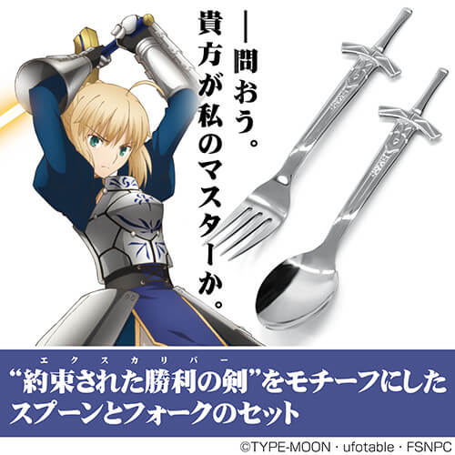 Eat like Saber Artoria Pendragon with this special Excalibur spoon and fork set