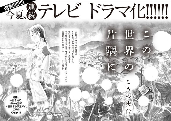 """Live-action TV drama based on """"In This Corner of the World"""" announced"""