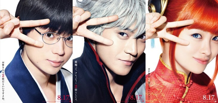 Live-action Gintama sequel film's new visual confirm Kanna Hashimoto and Masaki Suda