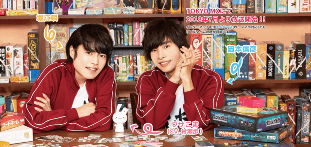 Nobuhiko Okamoto and Shun Horie host new show about board games