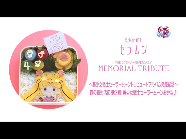 """New video shows """"How to make a Cute Sailor Moon Bento"""""""