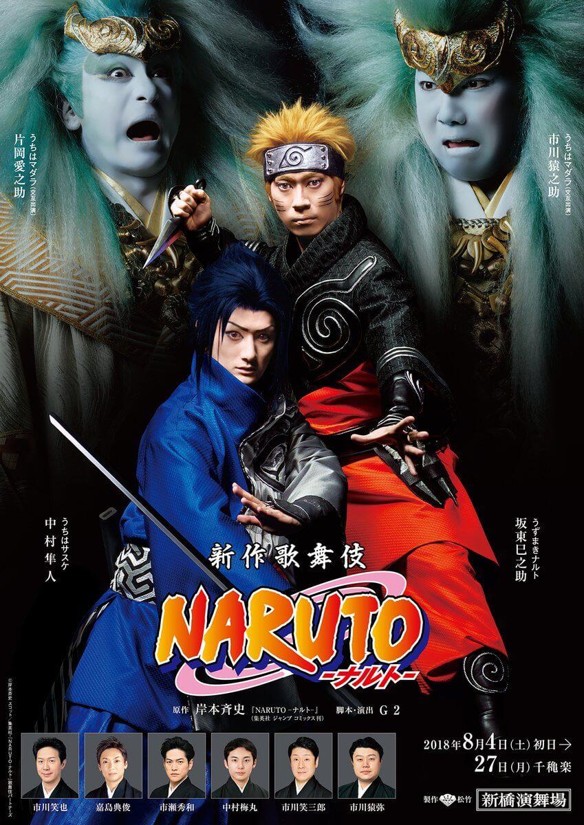 Naruto Kabuki play reveals key visual featuring Naruto, Sasuke, and Madara