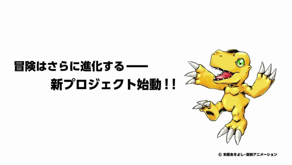 New Digimon project announced while Digimon Adventure tri officially ends